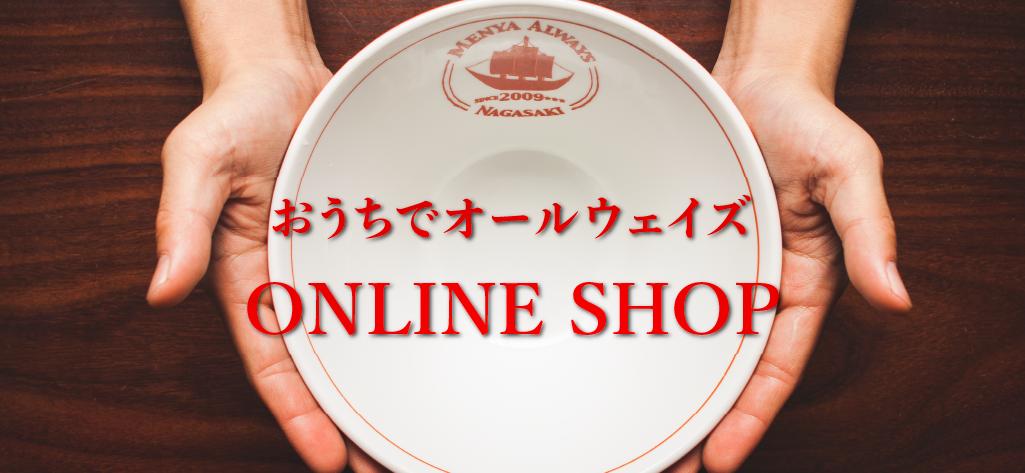 オンラインSHOP